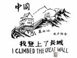 great-wall-rmkclimbed